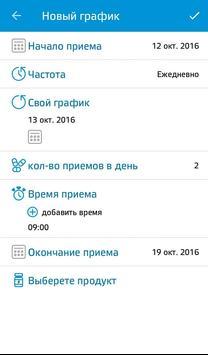IRONTRUE apk screenshot