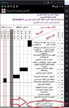 مركز تدريب منار مصر للبترول (قائمة التدريبات) apk screenshot