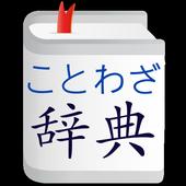 ことわざ辞典 icon
