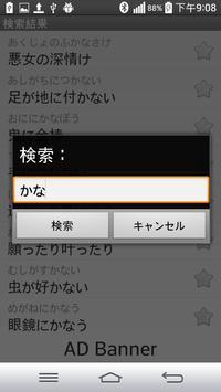 ことわざ辞典 screenshot 2