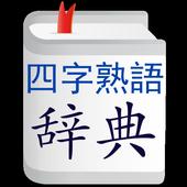 四字熟語辞典 icon
