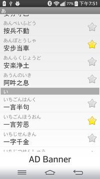 四字熟語辞典 poster