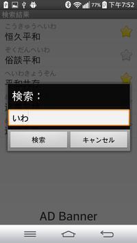 四字熟語辞典 apk screenshot