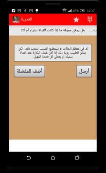 الثقافة الجنسية - بدون انترنت apk screenshot