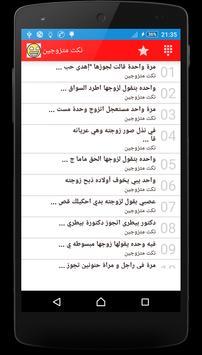 نكت متجددة للكبار فقط apk screenshot