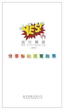 Yes 城市驚喜 apk screenshot