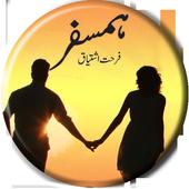 Hum Safar Urdu Novel by Farhat Istyiq icon