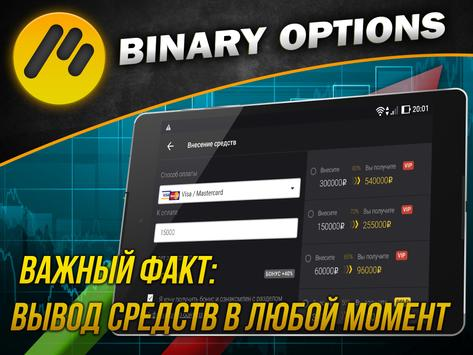 Бинарные опционы - Partners apk screenshot