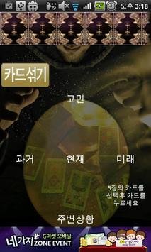 타로이야기 poster