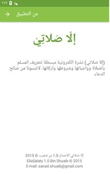 إلا صلاتي apk screenshot