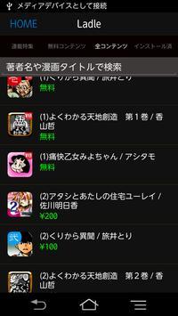 Ladle / レードル - しらない漫画を読むアプリ - apk screenshot