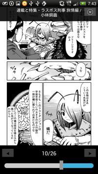 Ladle / レードル - しらない漫画を読むアプリ - poster