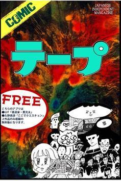 COMIC TAPE (FREE) poster