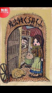 KURUMItheMagicalGirl/JPN-FREE poster