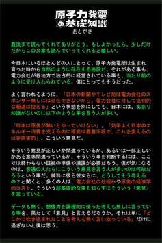 Nuclear power in Japan apk screenshot