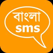 Bengali GIF IMAGES & SMS icon