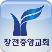 장전중앙교회 icon