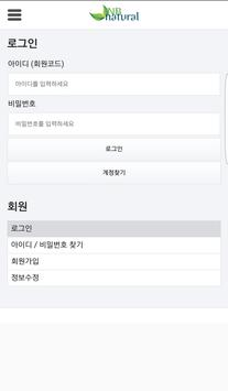 NBnatural-엔비내츄럴,파워세라,나노바이오,닥터셀 screenshot 1