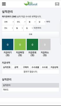 NBnatural-엔비내츄럴,파워세라,나노바이오,닥터셀 screenshot 2