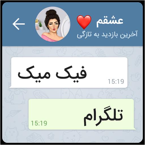 fake chat telegram-prank conversation (fake make) APK 1.0