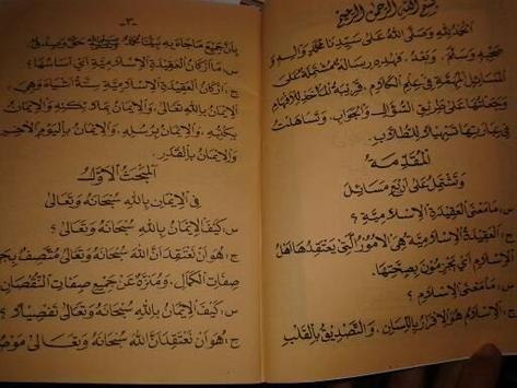 Jawahirul Kalamiyah Terjemah screenshot 2