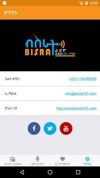 ብስራት ሬድዮ(Bisrat Radio) 101.1FM Official App screenshot 4