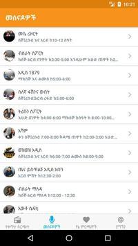ብስራት ሬድዮ(Bisrat Radio) 101.1FM Official App screenshot 1