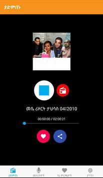 ብስራት ሬድዮ(Bisrat Radio) 101.1FM Official App screenshot 3