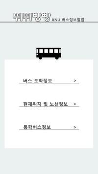 뛰뛰빵빵(KNU버스) screenshot 1
