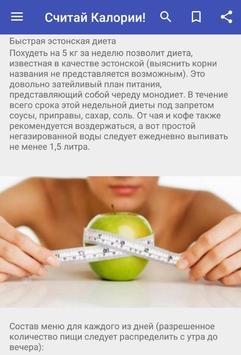 Считай калории for android apk download.