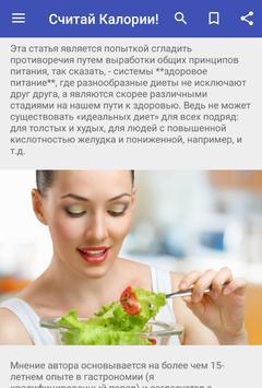 Диета 1200 калорий «отличная диета, после редуксина помогла.