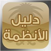 King Saudi Arabia Laws Index icon