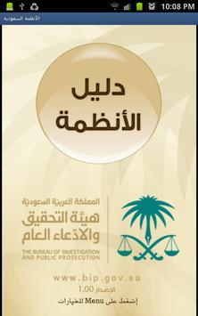 King Saudi Arabia Laws Index poster