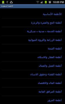 King Saudi Arabia Laws Index apk screenshot