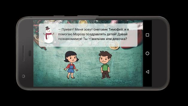 Звони Морозу apk screenshot