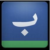 Bipfa icon