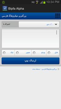 Bipfa apk screenshot
