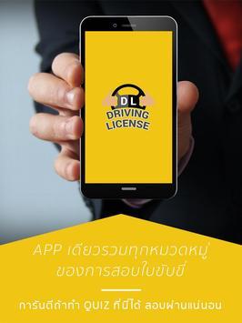 ข้อสอบใบขับขี่ Driving License screenshot 3