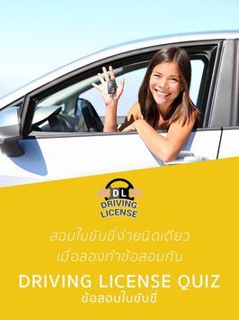 ข้อสอบใบขับขี่ Driving License poster