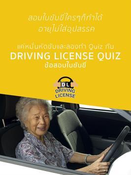 ข้อสอบใบขับขี่ Driving License screenshot 1
