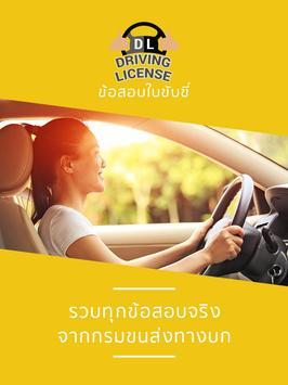 ข้อสอบใบขับขี่ Driving License screenshot 2