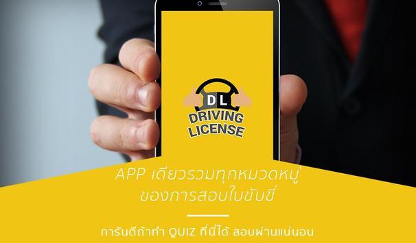 ข้อสอบใบขับขี่ Driving License screenshot 7