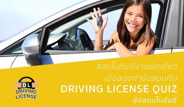 ข้อสอบใบขับขี่ Driving License screenshot 4