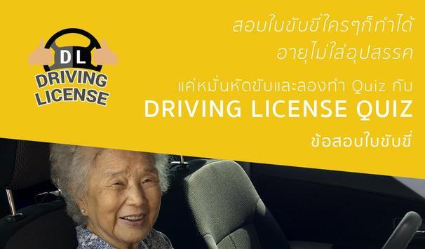 ข้อสอบใบขับขี่ Driving License screenshot 5