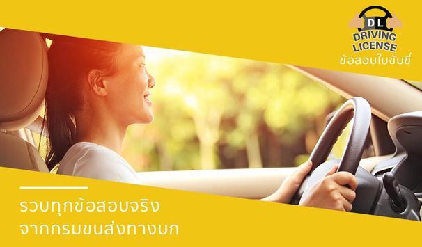 ข้อสอบใบขับขี่ Driving License screenshot 6