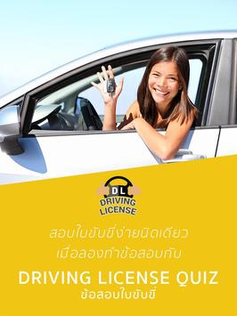 ข้อสอบใบขับขี่ Driving License screenshot 8
