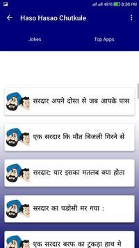 Latest Hindi Chutkule screenshot 4
