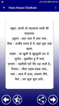 Latest Hindi Chutkule screenshot 3