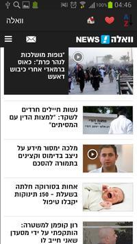 Israel Newspapers And News apk screenshot
