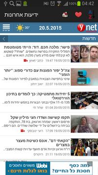 Israel Newspapers And News poster